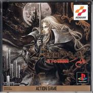 Castlevania : Symphony of the Night - Limited Edition Collector