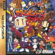 Saturn Bomberman Fight !!
